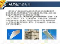ALC板概述