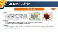 ALC板轻质高强性