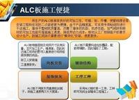 ALC板施工便捷性