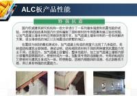 ALC板特强抗震性